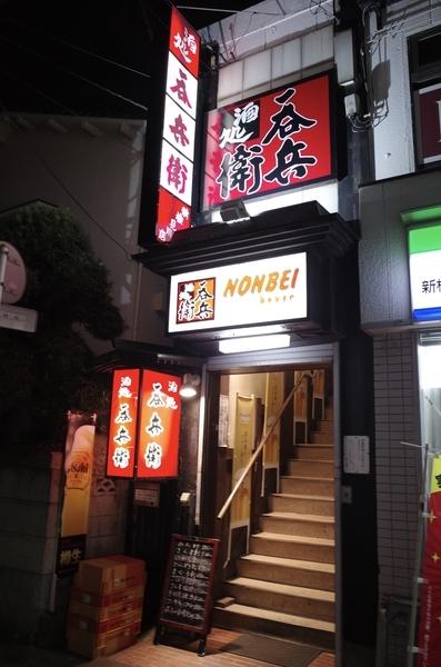 呑兵衛 新検見川店入口