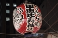 宝田恵比寿神社前の提灯