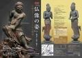 仏像の姿(かたち)展