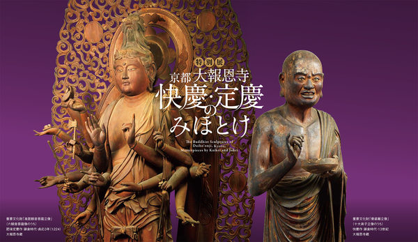 京都 大報恩寺展
