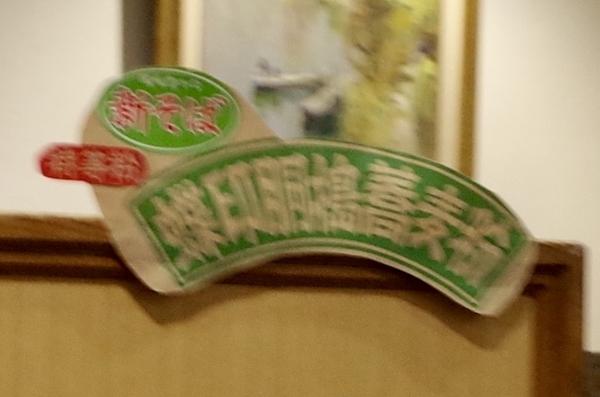 新蕎麦キタ━━━━━━(゚∀゚)━━━━━━ !!!!