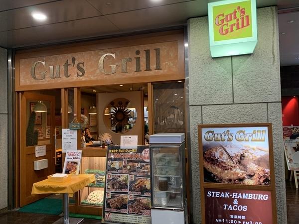 ガッツ・グリル 新宿店