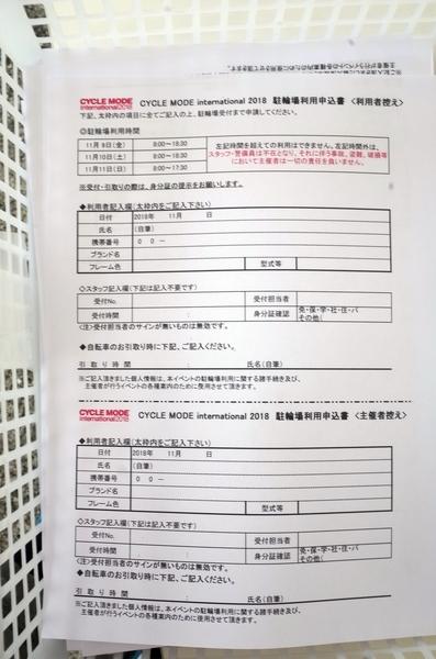 駐輪場利用申込書