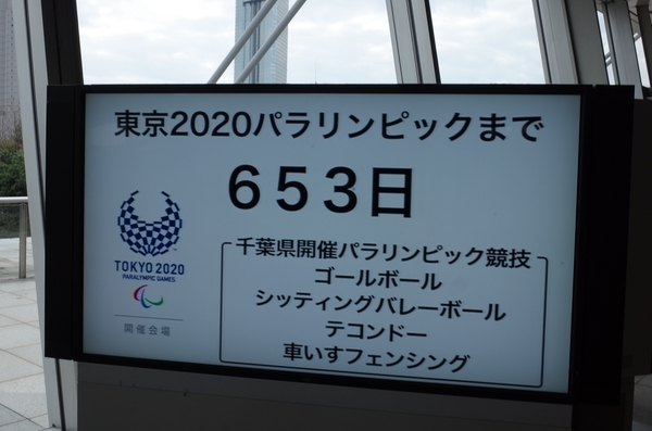 東京2020パラリンピックまで653日