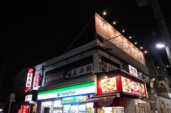 新検見川 呑兵衛