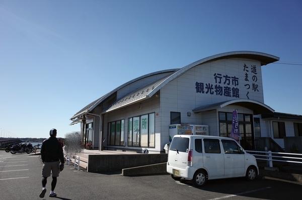 道の駅たまつくり・行方市観光物産館