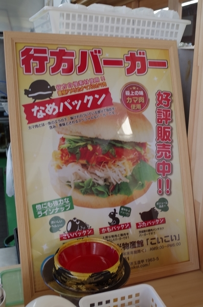 行方バーガーのポスター