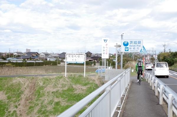 再び茨城県へ