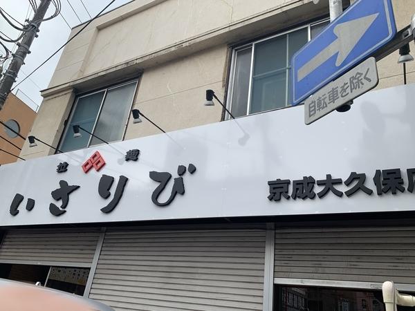 看板が付いたいさりび京成大久保店