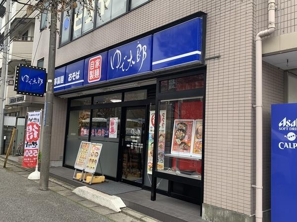 ゆで太郎習志野大久保店