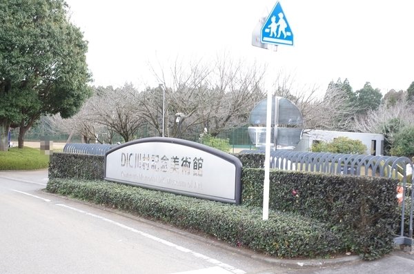 DIC川村記念美術館入口