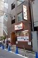 第一旭新宿店