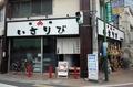 拉麺いさりび京成大久保店
