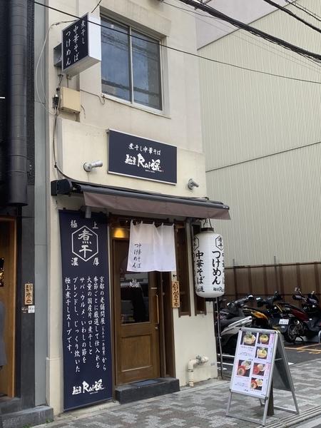 麺屋Rai遥