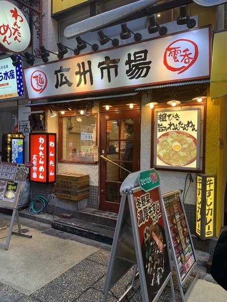 広州市場西新宿店
