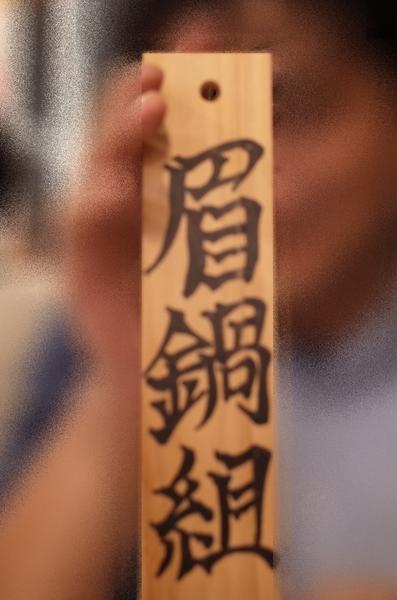 「眉鍋組」の札
