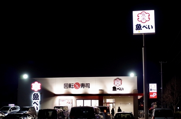魚べい東習志野店