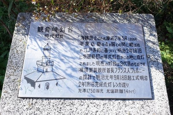 観音崎灯台の案内