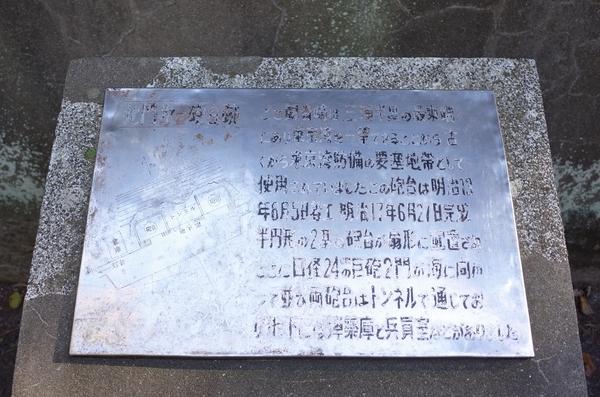 北門第一砲台跡の案内