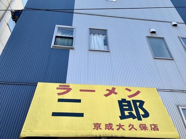 二日連続のラーメン二郎京成大久保店