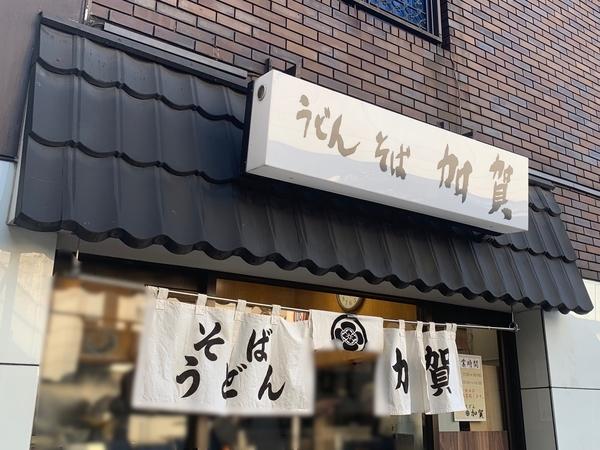 初蕎麦は加賀