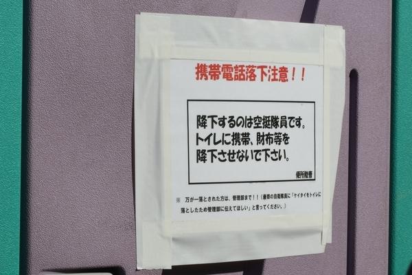 トイレの貼紙