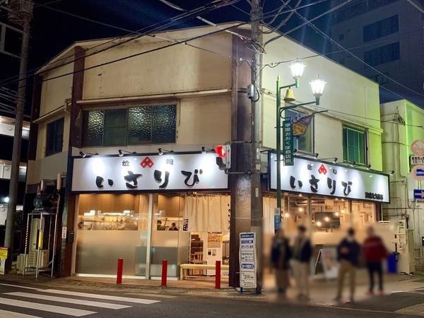いさりび京成大久保店