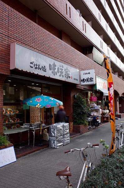 ごはん処味咲家西新宿店