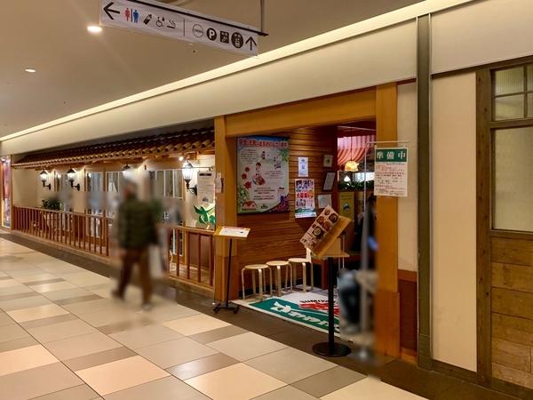 炭火レストランさわやか新静岡セノバ店