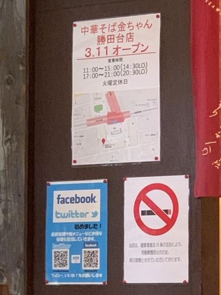 勝田台店3/11(月)オープンのお知らせ