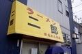 雨のラーメン二郎京成大久保店