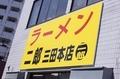 新しい三田本店の看板
