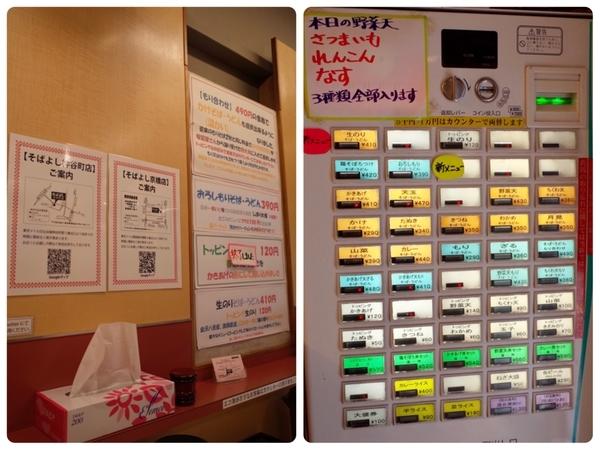 券売機と壁の限定メニューと支店の案内