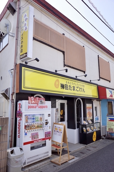 神田たまごけん京成大久保店