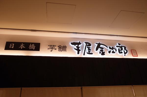 日本橋芋舗芋屋金次郎