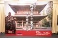 円覚寺の至宝展