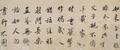 国宝「無学祖元墨蹟(偈)」 鎌倉時代・弘安二年(1279) 相国寺