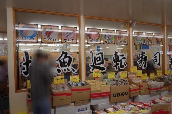 森田水産回転寿司本店一階