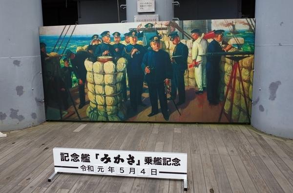 記念艦「三笠」乗艦記念