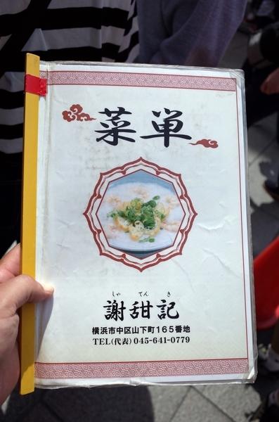 菜単(メニュー表紙)