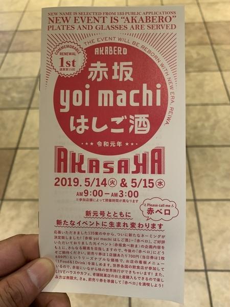 赤坂yoi machi はしご酒 = 赤ベロ のパンフ表紙
