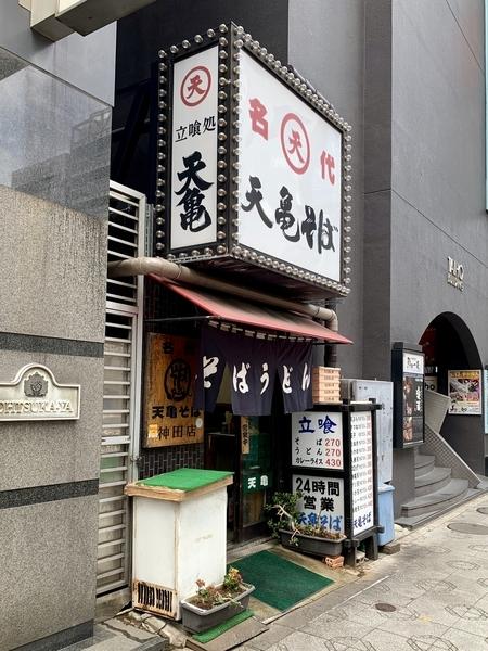 天亀 神田店