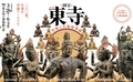 国宝 東寺 ~空海と仏像曼荼羅~