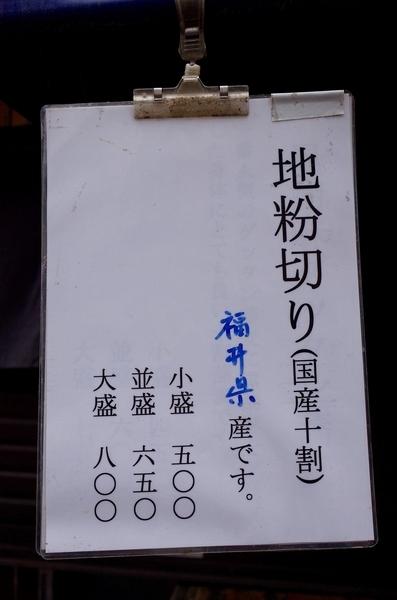 店頭の福井県産地粉切りの案内