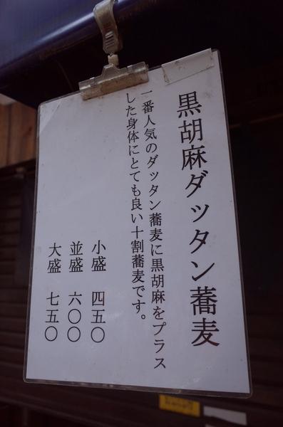 黒胡麻ダッタン蕎麦のメニュー