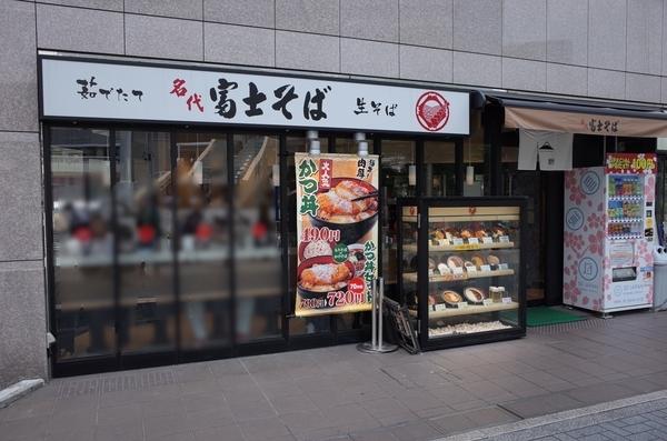 富士そば品川店