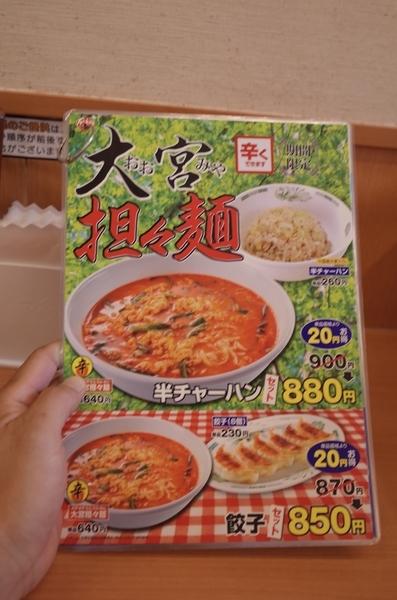 期間限定 大宮担々麺のメニュー