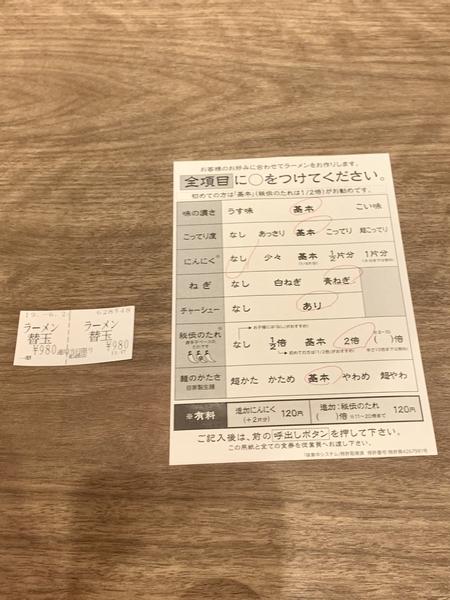 食券と注文シート