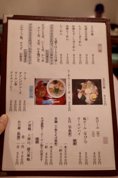 「中華」のあるメニュー頁