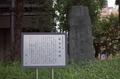 勝安房邸後の案内と碑